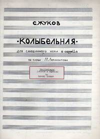 "Kolibelnaya [""Lullaby""] - for Mixed Chorus A Cappella (1973) [SCORE]"