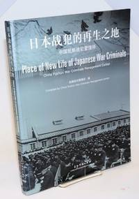 image of Place of New Life of Japanese War Criminals / Riben zhan fan de zai sheng zhi di  日本战犯的再生之地