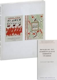 [Text in Russian] Piat'desiat Let Leningradskoi Knizhnoi Grafiki: Katalog Vistavki