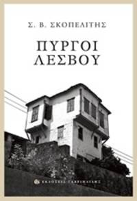 Pyrgoi Lesvou