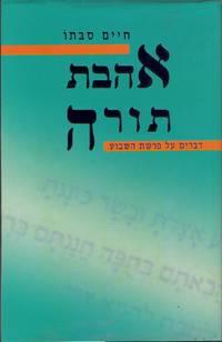 The Love of Torah (in Hebrew)
