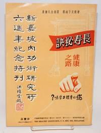 image of Liu zhounian jinian te kan  六週年紀念特刊