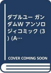 image of ダブルユー ガンダムW アンソロジィコミック (3) (A-collection)