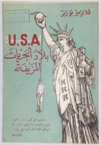 image of USA, bilad al-hurriyat al-muzayyafah