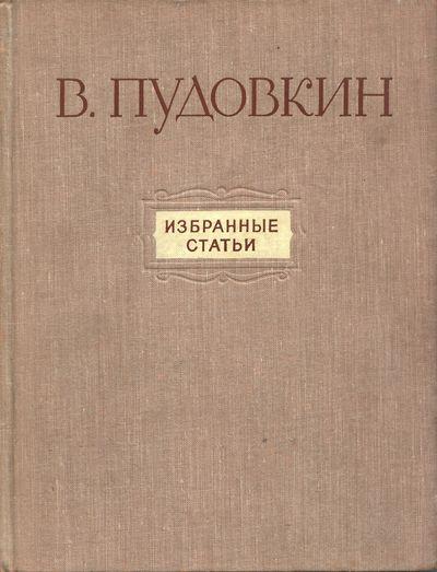 Moscow: Gosudarstvennoe izdatel'stvo Iskusstvo, 1955. Octavo (22.5 × 18.3 cm). Publisher's beige...