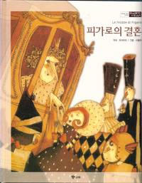 image of The Marriage of Figaro (In Korean)