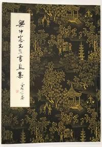 Liang Zhongxian xian sheng shu hua ji  梁仲憲先生書畫集 by Liang Zhongxian (Leong Chong Hin)  梁仲憲 - 1959 - from Bolerium Books Inc., ABAA/ILAB (SKU: 231926)