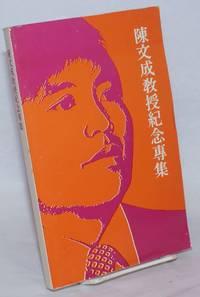 image of Chen Wencheng jiao shou ji nian zhuan ji  陳文成教授紀念專集