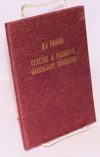 image of Genezis i razvitie masonskikh simvolov