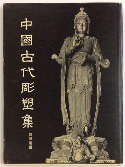 Beijing: Renmin meishu chubanshe 人民美術出版社, 1955. 8, 48 pages, very...