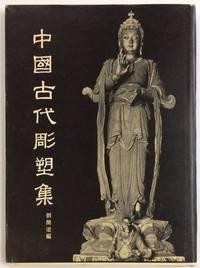 Zhongguo gu dai diao su ji by Liu Kaiqu - Hardcover - 1955 - from Bolerium Books Inc., ABAA/ILAB and Biblio.com