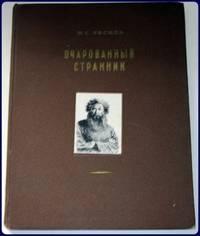 OCHAROVANNYI STRANNIK. Illiustratsii Khudozhnika N. V. Kuz'mina.