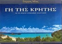 image of Ge tes Cretes: Ge tou protou europaikou politismou - Panoramikes lepseis 360°