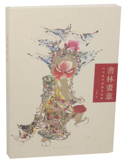 Nanjing: Phoenix Publishing & Media /Jiangsu Fine Arts Publishing House, 2013. Hardcover. 247 pages....