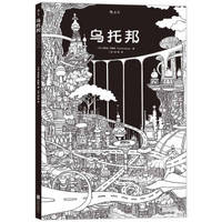 image of Utopia(Chinese Edition)
