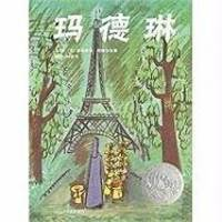 image of Madeline (Chinese Edition)