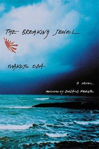image of The Breaking Jewel : A Novel