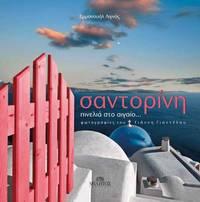 image of Santorini: A Dash of Color in the Aegean Sea