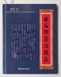 image of Qian ming lian shu fa xuan ji  嵌名聯書法選集