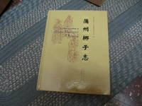 An Illustrated Book of Puzhou Bangzi Opera