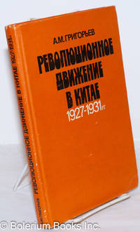 """image of [Revolyutsioiioye Dvizheiiye v Kitaye 1927-1931 gg; Pro""""lem'í Stategii i Taktiki] Революциоииое Движеиие в Китае 1927-1931 rr; Проълемьі Статегии и Тактики"""