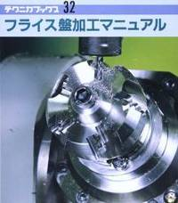 Milling machine processing manual (Technica Books (32)) (1985) ISBN: 4886614329 [Japanese Import]
