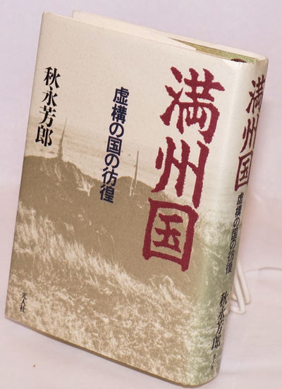 Tokyo: Kojinsha 光人社, 1997. 516p., hardcover, dj, very good. A study of the Japanese p...