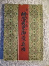 image of Japanese Book on the Meiji Emperor [1868-1912]