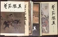 Yi yuan duo ying [eleven issues]  藝苑掇英