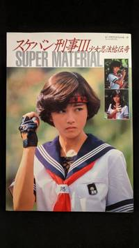 image of Sukeban Deka 3 girl Ninpocho legendary SUPER MATERIAL (Bee Club Special)