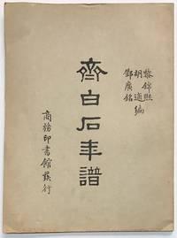 Qi Baishi nian pu