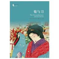 image of The Chrysanthemum and the Sword (Chinese Edition)