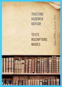 Texts - Inscriptions - Images