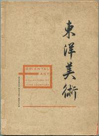 image of Oriental Art Collection of John Crawford: A Selection from the Collection of John M. Crawford, Jr.