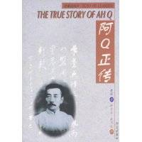The True Story of Ah Q(Chinese Edition)(Old-Used)