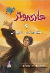 image of Harry Potter and the Deathly Hallows (Arabic Edition)