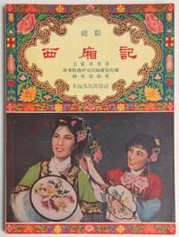 Xi xiang ji: Yue ju