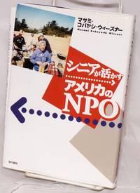image of Shinia ga ikasu amerika no NPO
