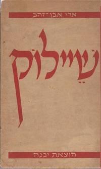 SHAILOK : HA-YEHUDI MI-VENETSYAH