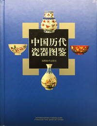 Appreciating Porcelains Through the Ages of China (Chinese Edition)