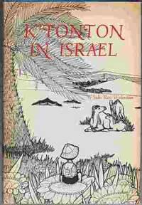 K'tonton in Israel