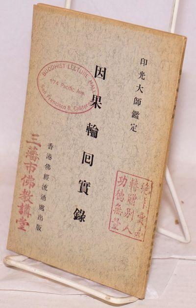Hong Kong: Fojing liu tong chu 佛經流通處, 1957. 2, 4, 62, 14p., wraps, distribu...