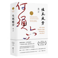 image of Life and Death Are Wearing Me Out (revised 2020 upgrade version)(Chinese Edition)