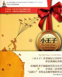 image of The Little Prince (English, French and Chinese Edition)