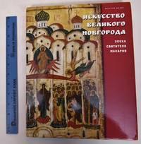 Iskusstvo Velikogo Novgoroda: Epokha Sviatitelia Makariia
