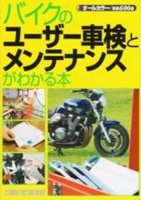 The maintenance and inspection of the bike user is known - all colors (2009) ISBN: 4883933504...