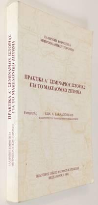 image of Praktika A' Seminariou Istorias gia to Makedoniko zitima