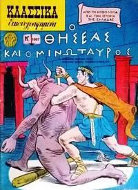 KLASSIKA EIKONOGRAPHEMENA [CLASSICS ILLUSTRATED] - Theseas kai Minotavros