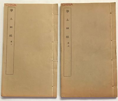 Shanghai: Shangwu yinshuguan, 1922. Two volumes, paper evenly toned, otherwise very good; bound with...