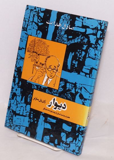 Tehran: Amir Kabir, 1972. 131p., pictorial glossy boards; donation label affixed to front endpaper. ...